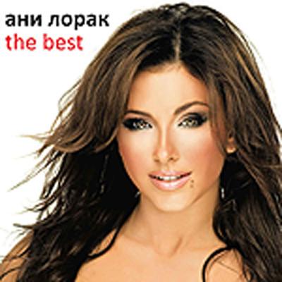 АНИ ЛОРАК - The best of