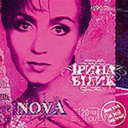 БИЛЫК ИРИНА - Nova