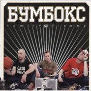 БУМБОКС - Family бизнес