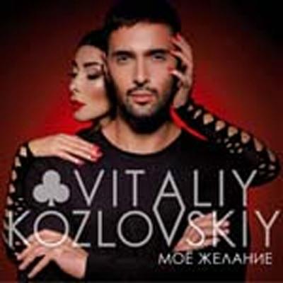 Виталий Козловский - Мое желание