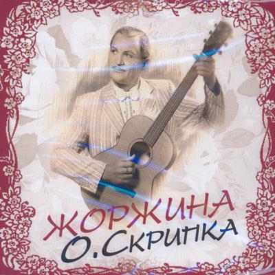 Воплі Відоплясова (О.Скрипка) - Жоржина