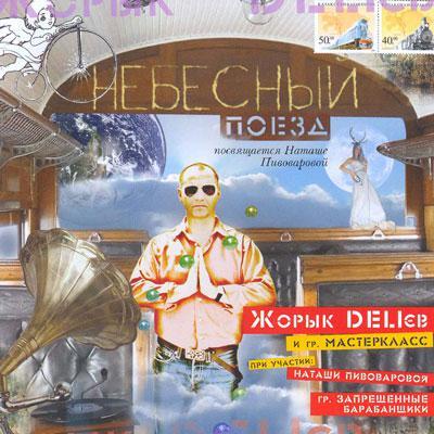 """Жорык Делиев """"Небесный поезд"""""""