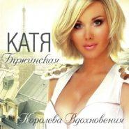 Катя Бужинская - Королева вдохновения