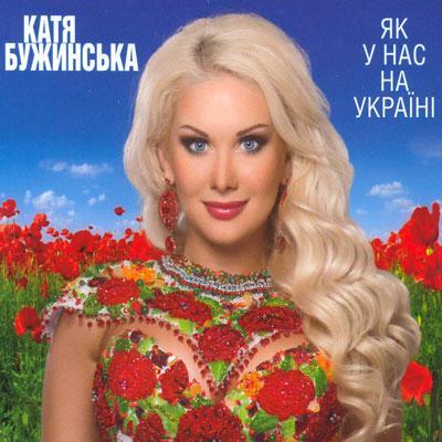 """Катя Бужинська """"Як у нас на Україні"""""""