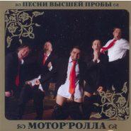 """Мотор""""ролла - Песни высшей пробы"""