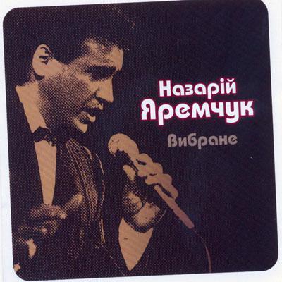 Назарій Яремчук - Вибране