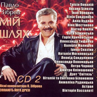 """Павло Зібров """"Мій шлях"""" частина 2"""
