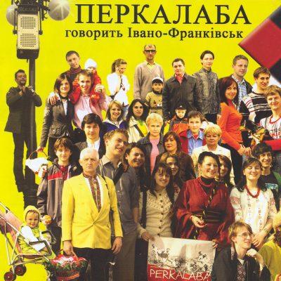 Перкалаба-Говорить Івано-Франківськ(2007)