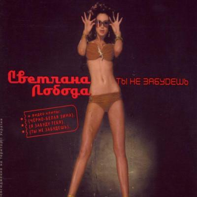 Светлана Лобода. Ты не забудешь
