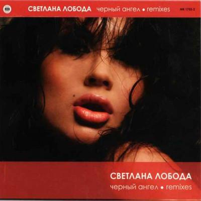 Светлана Лобода. Черный ангел