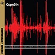 СКРЯБІН - Технофайт 1999
