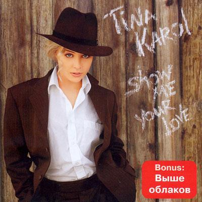 """Тина Кароль """"Show me your love"""""""