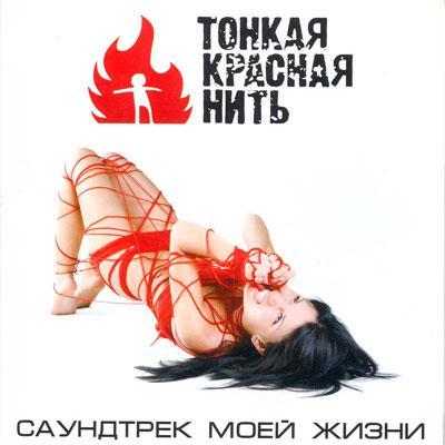 """ТонкаяКраснаяНить """"Саундтрек моей жизни"""""""