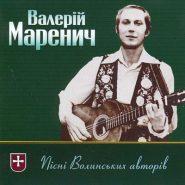 Валерій Маренич. Пісні Волинських авторів