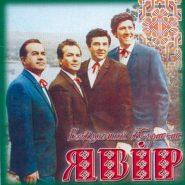 Вокальний квартет ЯВІР - Чуєш брате мій 1967-1973