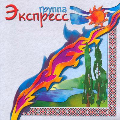 """Группа """"Экспресс"""".Лучшие песни"""