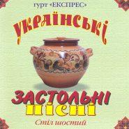 Гурт Експрес. Українські застольні пісні. Стіл шостий.