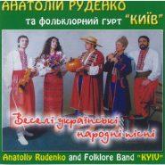 """Гурт """"Київ"""" - Веселі українські народні пісні"""