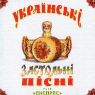 Гурт Експрес - Українські застольнi пісні. Стіл перший