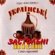 Гурт Експрес - Українські застольнi пісні. Стіл третій