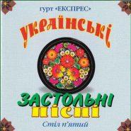 Гурт Експрес. Українські застольні пісні. Стіл п'ятий