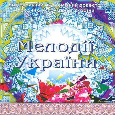 """Збірка """"Мелодії України"""" 10"""