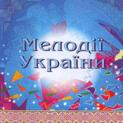 """Збірка """"Мелодії України"""" 2"""
