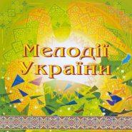 """Збірка """"Мелодії України"""" 3"""