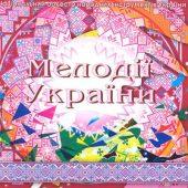 """Збірка """"Мелодії України"""" 9"""