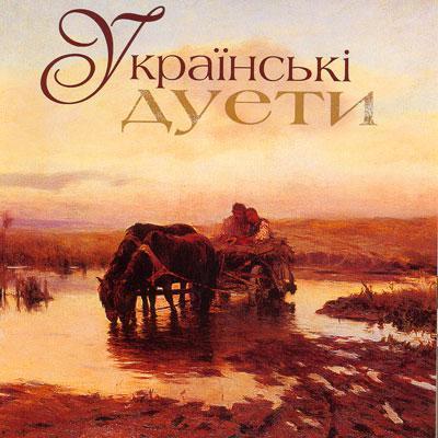 """Збірка """"Українські дуети"""""""