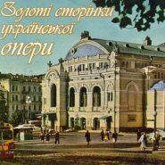 Золоті сторінки української опери