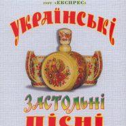 КАРАОКЕ Українські застольні пісні