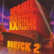 Кращі пісні української естради ХХстоліття частина 2