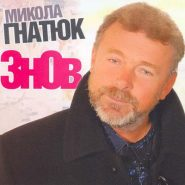 "Микола Гнатюк ""Знов"""