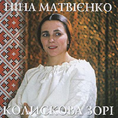 Ніна Матвієнко - Колискова зорі