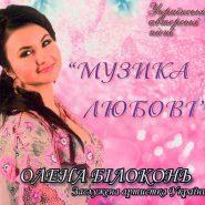 Олена Білоконь - Музика любові