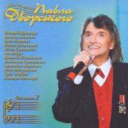 Пісні на музику Павла Дворського