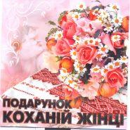 Подарунок коханій жінці