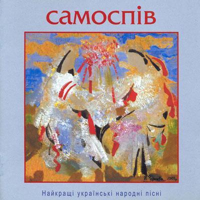 Самоспів.Найкращі українські народні пісні