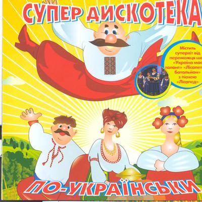 Супер дискотека по-українськи