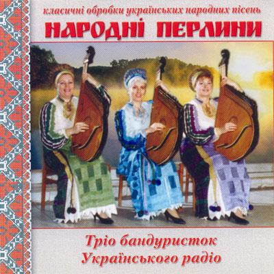 Тріо бандуристок Українського радіо - Народні перлини