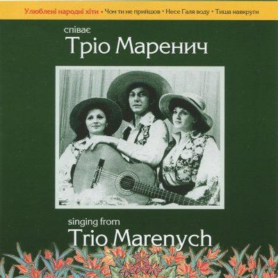 Тріо Маренич. Співає Тріо Маренич.