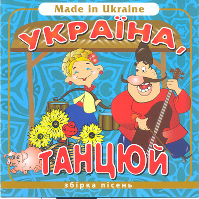 Україна танцюй