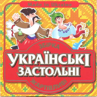 Українські застольні жартівливі