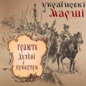 Українські марші.Грають духові оркестри