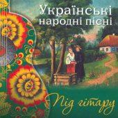 Українські народні пісні під гітару