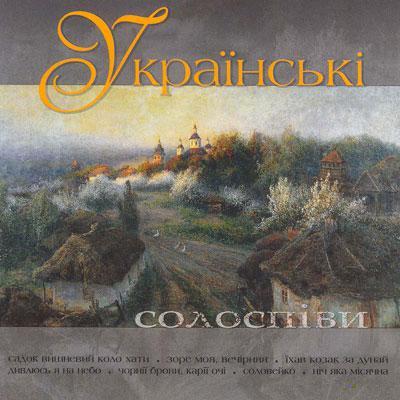 Українські солоспіви