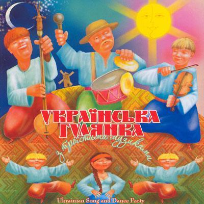 Українська гулянка з троїстими музиками