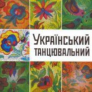 Український танцювальний