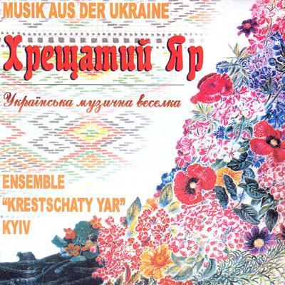"""Хрещатий Яр """"Українська музична веселка"""""""